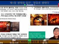 제251차 智求人독서회 (2021.3.11.…