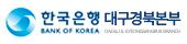 한국은행 대구경북본부 바로가기